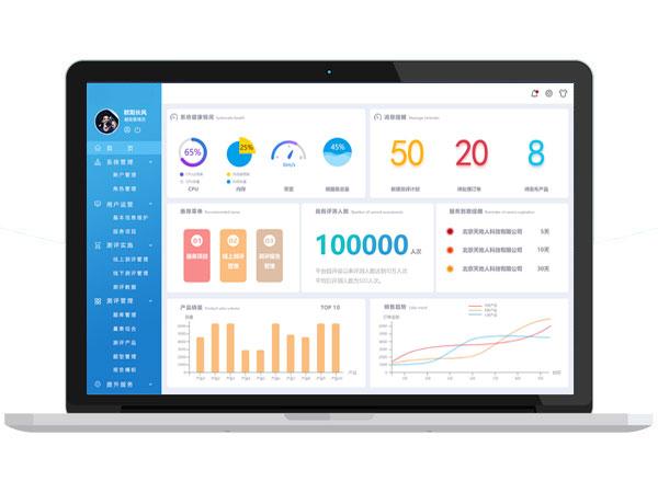 互联互通标准化程度测评系统