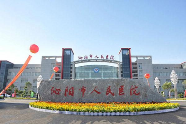 沁阳市人民医院医共体应用平台部