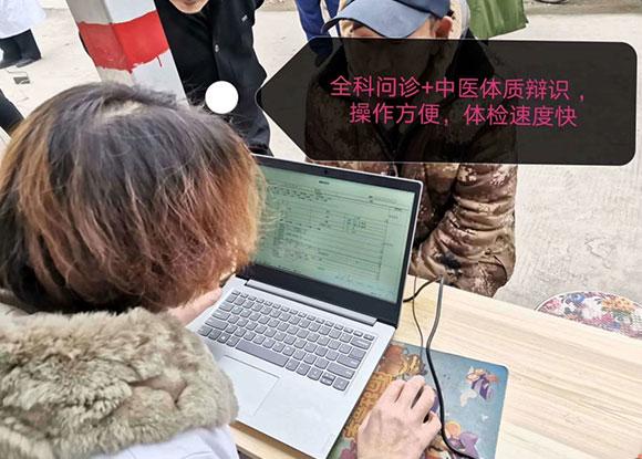 微山县公卫管理平台体检现场