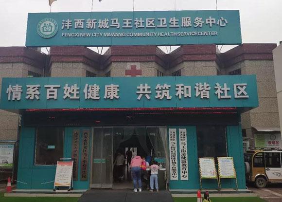 """西咸新区沣西新城马王社区""""健康"""