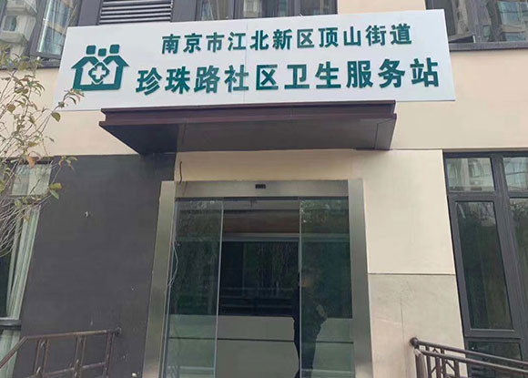 南京江北新区社区医养管理系统安